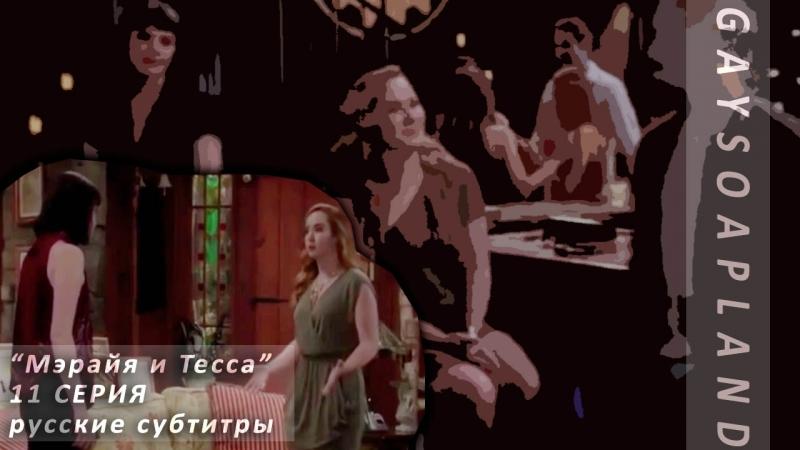 Мэрайя и Тесса Mariah Tessa 11 CЕРИЯ Русские субтитры