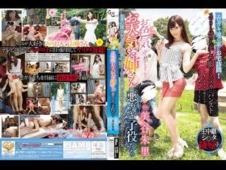 GVG-770 Mitani Akari_Weather Sister