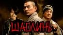 ШАОЛИНЬ 2011 СИЛЬНЫЙ ИСТОРИЧЕСКИЙ ВОЕННЫЙ ФИЛЬМ Азиатский Фильм Китайский Боевик Джеки Чан