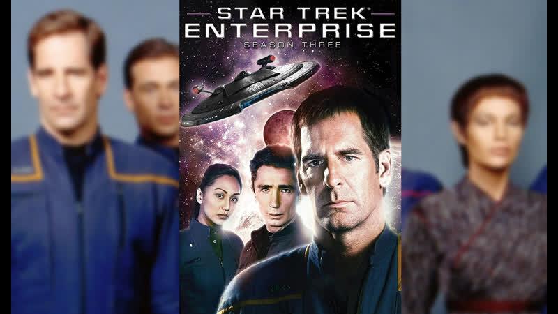 Звездный путь Энтерпрайз 2001 9 серия