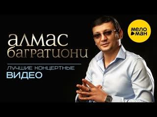 Алмас Багратиони - Лучшие Концертные Видео ...