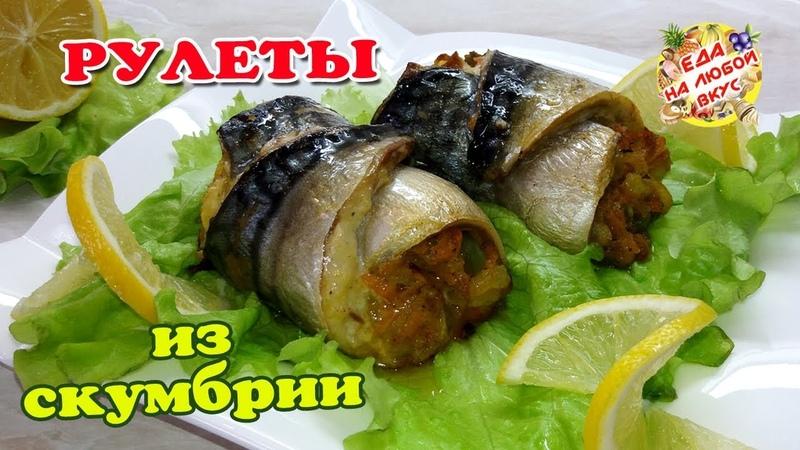 Скумбрия в Духовке Аппетитные рулеты Rolls of mackerel in the oven