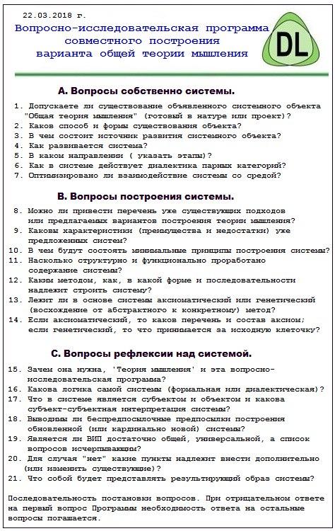 Вопросная программа М.Грачева