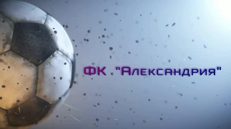 Видео ГОЛЫ с матча Александрия ФК Сепар Кубок Освобождения 2020