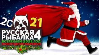 Русская Рыбалка 4 - Стрим в новогоднюю ночь. Новогодний марафон + подарки за золото и голд наживка