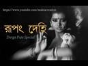 Rupang Dehi Pandit Tushar Dutta Empowering Womanhood Bengali Subtitle Mahalaya 2018