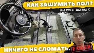 Шумоизоляция пола Kia Rio 4, Kia Rio X, Kia Rio X-line. Инструкция.