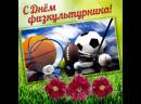 ФОТО и ВИДЕО марафон День Физкультурника 08 08 2020