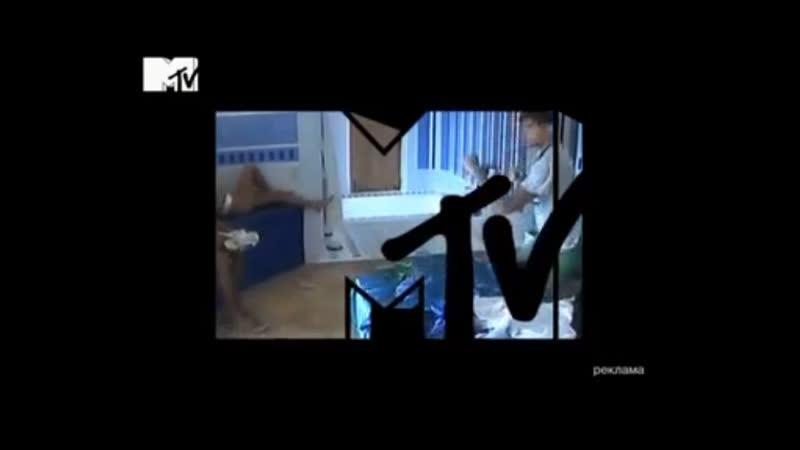 Спонсор показа заставка и рекламный блок MTV 21 12 2012 5