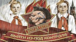 ВЫЙТИ ИЗ-ПОД КОНТРОЛЯ: МУЗЫКА ПРОТЕСТА (2021) ДОК.ФИЛЬМ \ ТИЗЕР