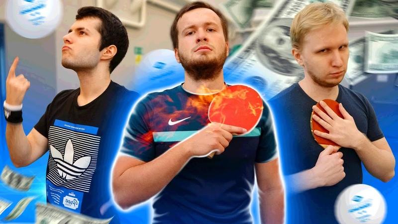 Играем в Пинг Понг I Турнир по Настольному Теннису КТО КРУЧЕ