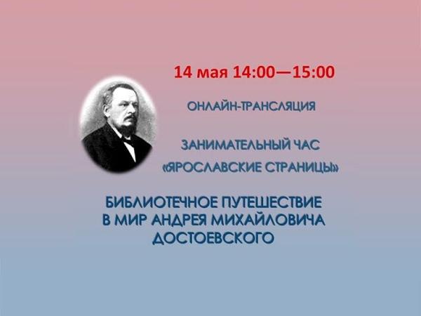 Библиотечное путешествие в мир Андрея Михайловича Достоевского