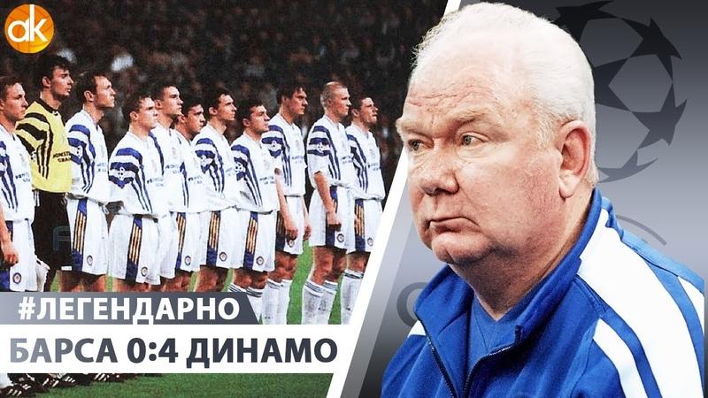 Барселона 04 Динамо. Как Лобановский показал Гвардиоле БУДУЩЕЕ