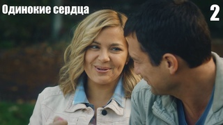 ОДИНОКИЕ СЕРДЦА, 2 серия, интересный фильм, русская мелодрама