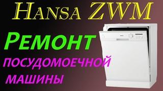 Ремонт посудомоечной машины Hansa ZWM 6677WEH