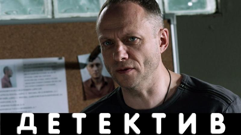 Крутой фильм про неподкупного мента Фигурант Висяки Русские детективы