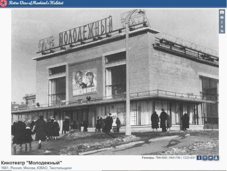 Пользователи сети активно обсуждают фотографию кинотеатра «Молодежный»