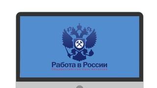 Размещение резюме на портале Работа в России