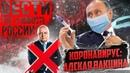 Вести БЕЗ Киселева: вторая волна КОРОНАВИРУСА. Адская вакцинация. Что собираются колоть россиянам?