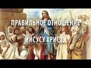 Правильное отношение к Иисусу Христу.Вербное воскресенье Ирина Косюга. 25.04.2021 НХМ