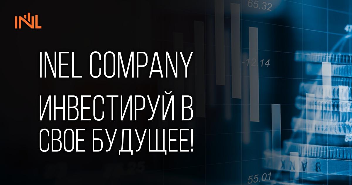 NLC токен и инвестиции с INEL Company