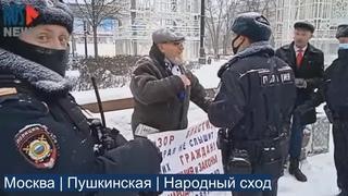 ⭕️ Москва   Пушкинская   Народный сход