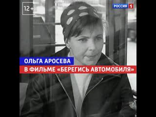 Ольга Аросева в фильме «Берегись автомобиля» — Россия 1