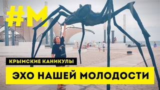 #МОНТЯН: Привет из Казантипа! 🥳 #КрымскиеКаникулы #СправжняОкупація