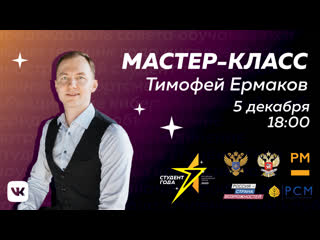 Студент года | Мастер-класс с Тимофеем Ермаковым