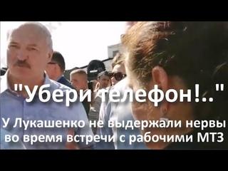 """""""Убери телефон!.."""" - у Лукашенко не выдержали нервы во время встречи с рабочими"""