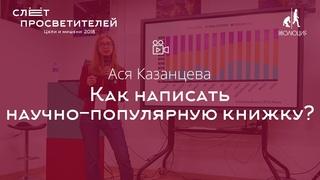 Ася Казанцева Как написать научно-популярную книжку