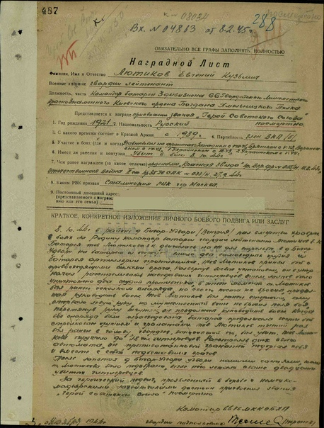 Герой Советского Союза Лютиков Е.К., изображение №4