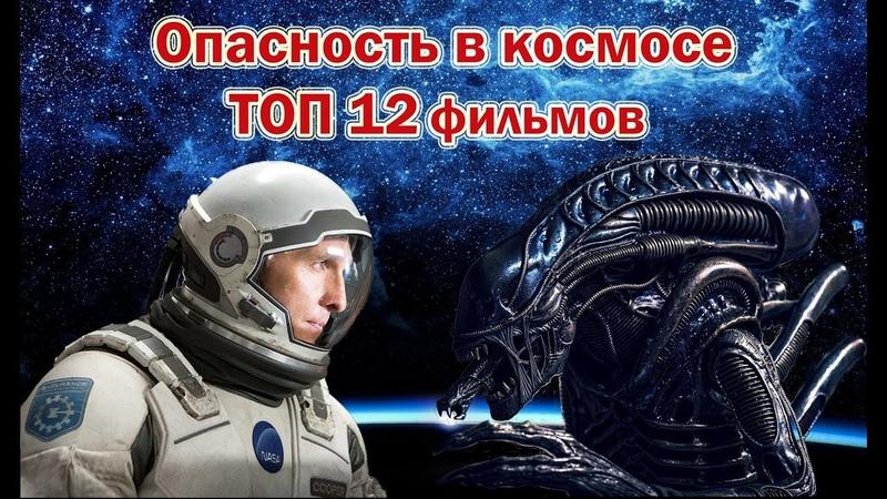 Опасность в космосе ТОП 12 лучших фильмов