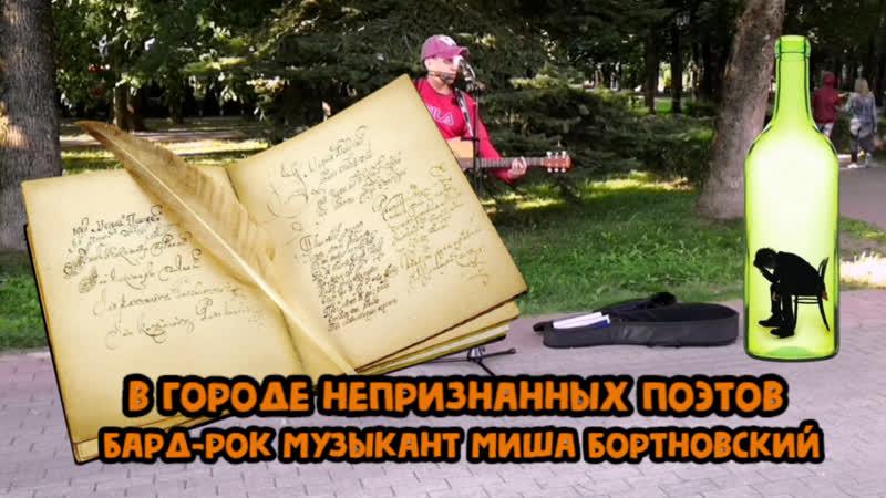 В городе непризнанных поэтов Бард рок музыкант Миша Бортновский