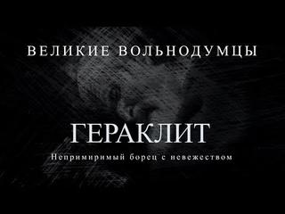 Гераклит: Борец с невежеством | Великие вольнодумцы #5