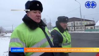 Начальника районной ГАИ в Мордовии осудили за мошенничество