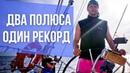 Как капитан-полярник готовится к мировому рекорду
