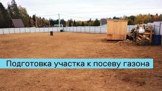 Подготовка участка к посеву газона.