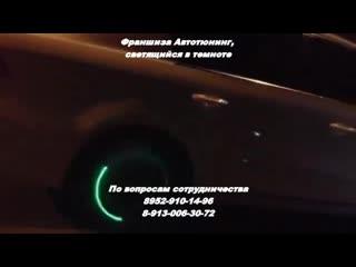Автотюнинг светящийся_Франшиза