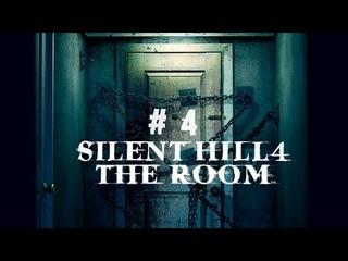 Старый хранитель пуповины ► 4 Прохождение Silent Hill 4: The Room ( PS2 )