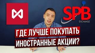 Где лучше покупать акции зарубежных компаний: MOEX VS SPB Exchange - Дмитрий Черёмушкин