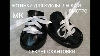 Как легко и быстро сделать обувь для куклы.