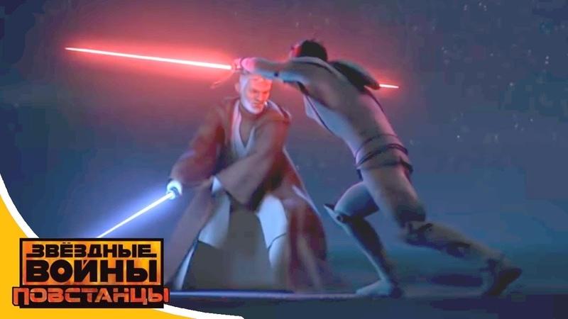 Звёздные войны Повстанцы Солнца близнецы Star Wars Сезон 3 Серия 20 Мультфильм Disney