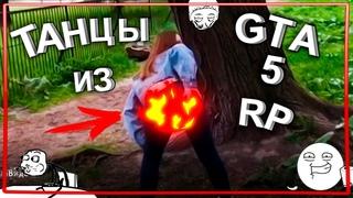 Девушка повторяет танцы из GTA 5 RP Приколы 2019 2020