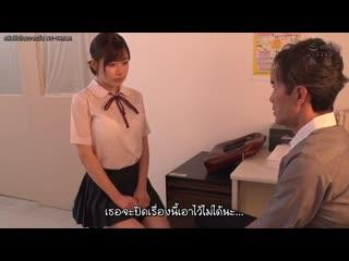 AV ซับไทย Eimi Fukada อกุศลจิตผิดที่หนูใหญ่ MUDR-098