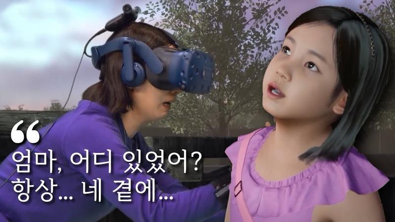 [VR휴먼다큐멘터리 - 너를 만났다] 세상 떠난 딸과 VR로 재회한 모녀   엄마 안 울게. 그리워하지 않고 더 사랑할게 (ENGSPA subbed)