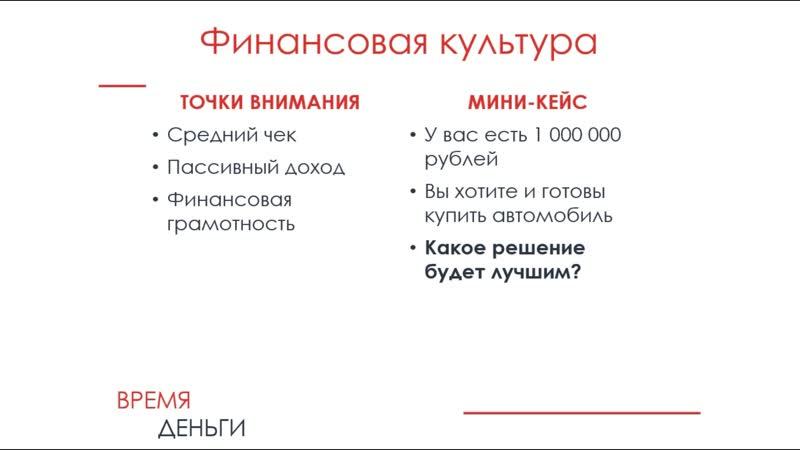Время Деньги запись интерактивного семинара