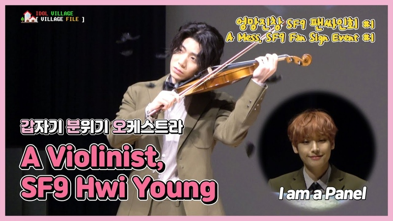 [Eng Sub] SF9 Hwi Young, Becomes A Viloinist? | 엉망진창 SF9 팬싸인회 (1) (@ 200118 Fan Sign Event)