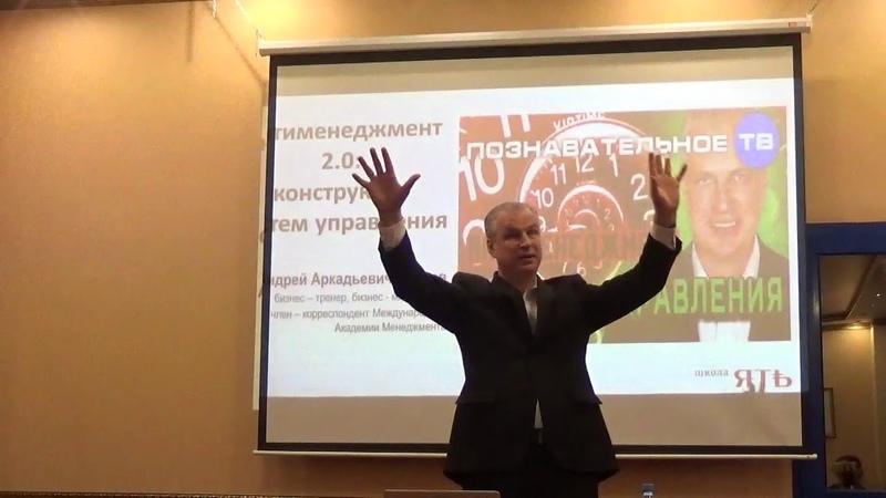 Антименеджмент 1 часть Иванов Андрей Аркадьевич