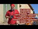 Не забудем! Не простим! Гибель Орхана Джемаля и его друзей в ЦАР взывает к расследованию и возмездию